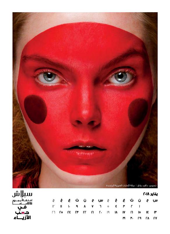 Splash-Calendar-2018---Desktop-page-005ar.jpg