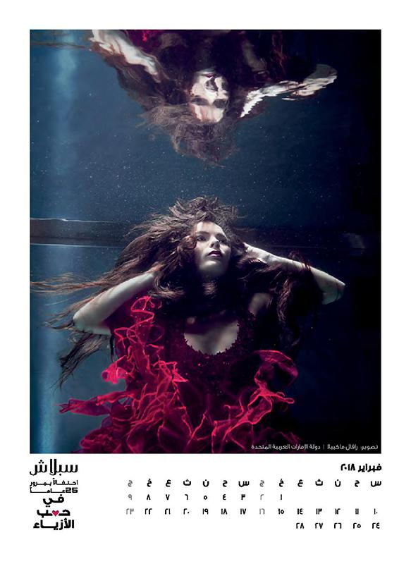 Splash-Calendar-2018---Desktop-page-007ar.jpg