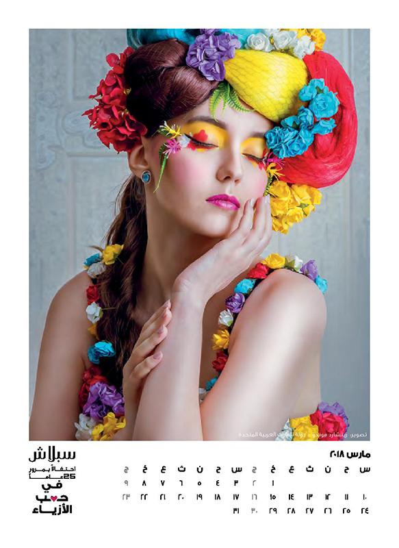 Splash-Calendar-2018---Desktop-page-009ar.jpg