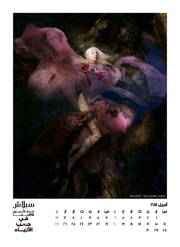 Splash-Calendar-2018---Desktop-page-011ar.jpg