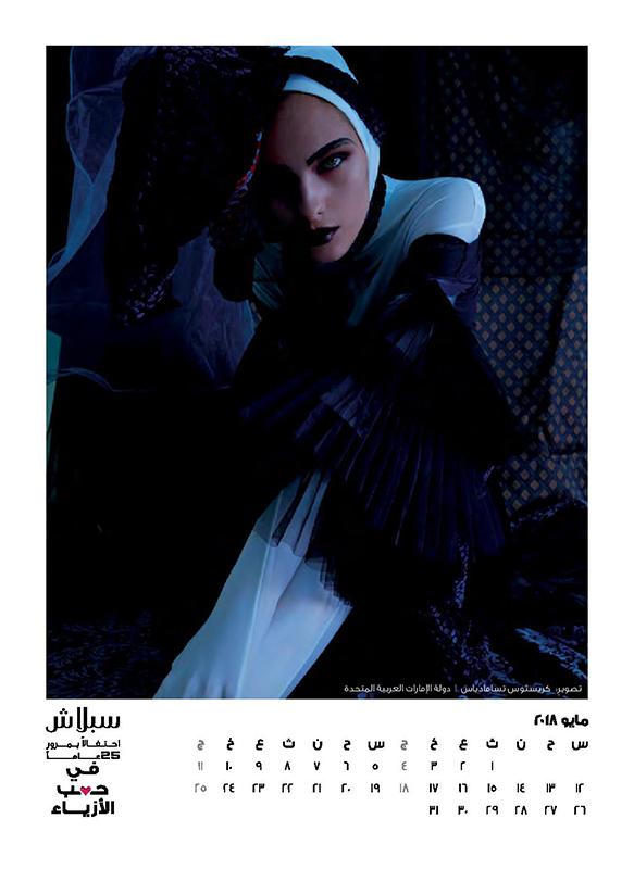 Splash-Calendar-2018---Desktop-page-013ar.jpg