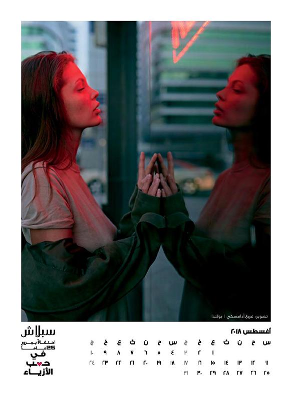 Splash-Calendar-2018---Desktop-page-019ar.jpg