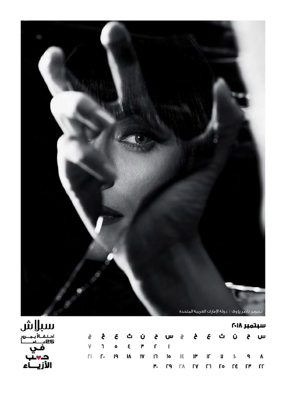 Splash-Calendar-2018---Desktop-page-021ar.jpg