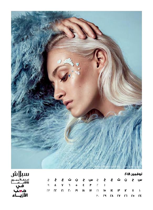 Splash-Calendar-2018---Desktop-page-025ar.jpg