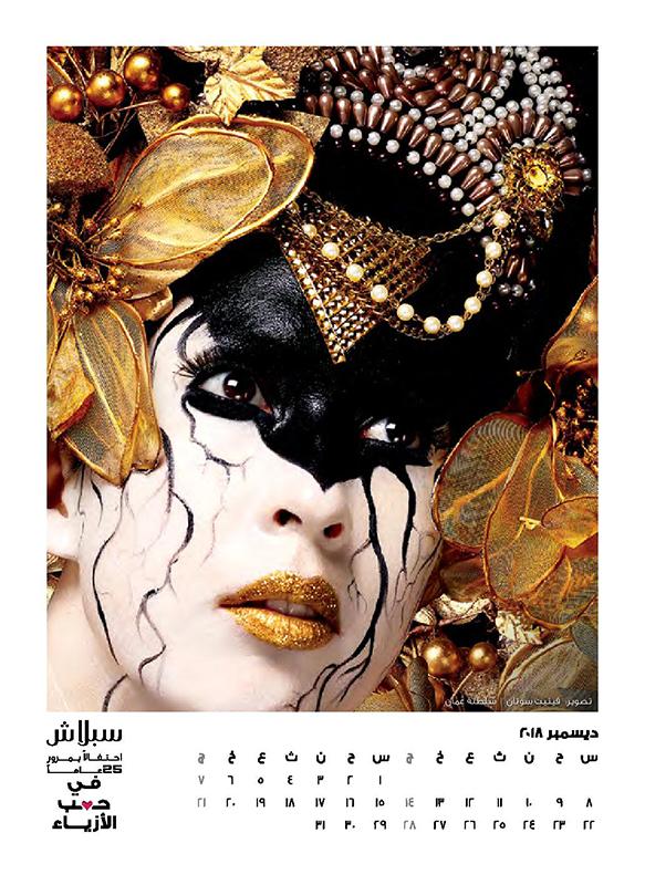 Splash-Calendar-2018---Desktop-page-027ar.jpg